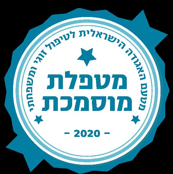 לוגו מטפלת מוסמכת